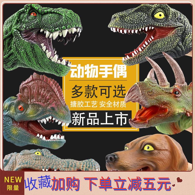 恐龙手偶手套软胶儿童仿真鲨鱼鲨臂三角龙霸王龙男孩玩具玩偶女孩
