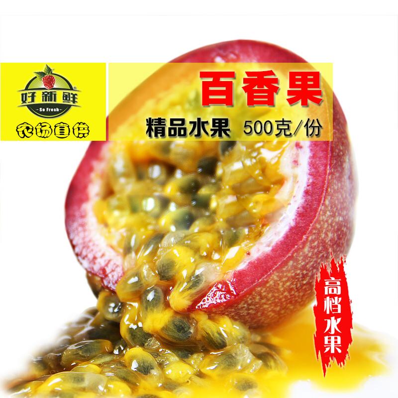 热销16件限时2件3折【好新鲜进口水果】新鲜水果百香果热带西番莲鸡蛋果现摘现发500g