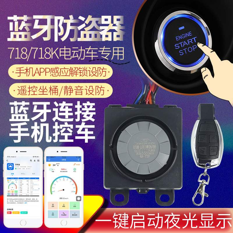 Security guard electric bottle car anti-theft app48 / 60 / 72V Bluetooth alarm electric tricycle one key start