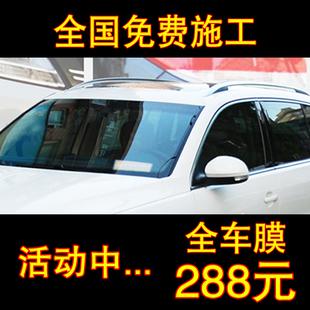 汽车贴膜包施工全车膜安装轿车玻璃膜车窗隐私防晒膜隔热膜太阳膜