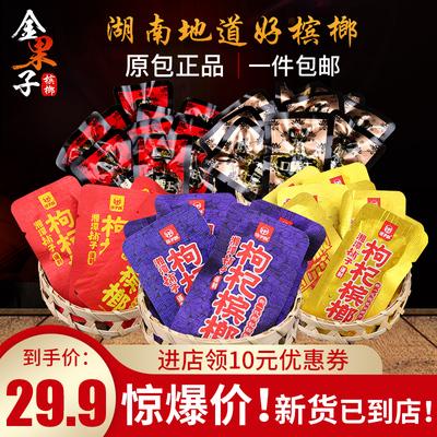 伍子醉湘潭铺子枸杞槟榔散装一斤15元20元装籽冰榔口味槟郎200片