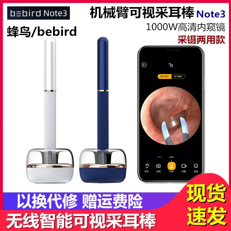中國代購|中國批發-ibuy99|������note3|小米bebird蜂鸟智能可视采耳棒Note3掏耳器高清内窥镜发光挖耳勺