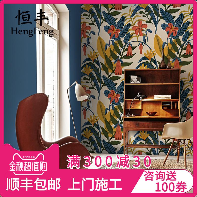 (用130元券)恒丰花卉美式枝叶无纺布墙纸客厅卧室壁纸定制墙布电视背景墙壁画