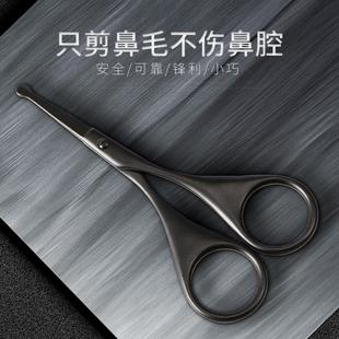 鼻毛剪男女不锈钢鼻毛修剪刀器鼻孔剃毛器小剪刀眉剪手动美容工具图片