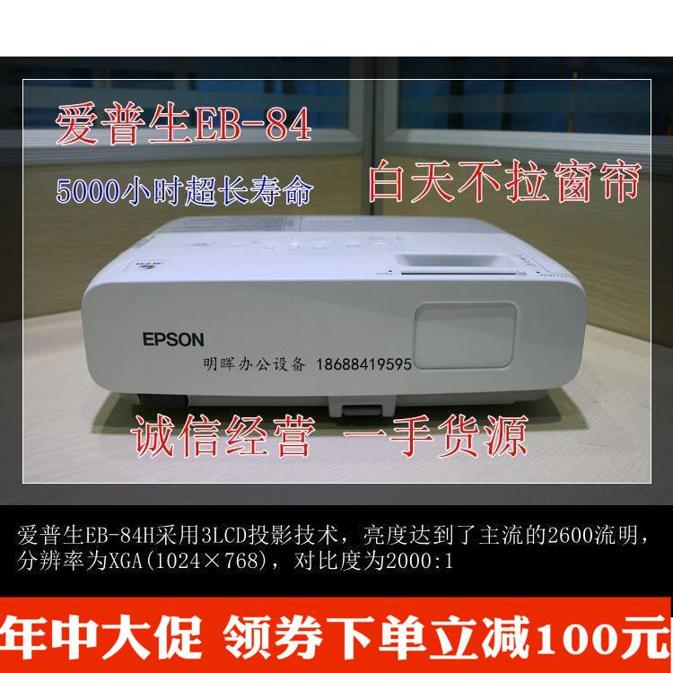 热销0件包邮爱普生eb-84家用高清二手投影仪