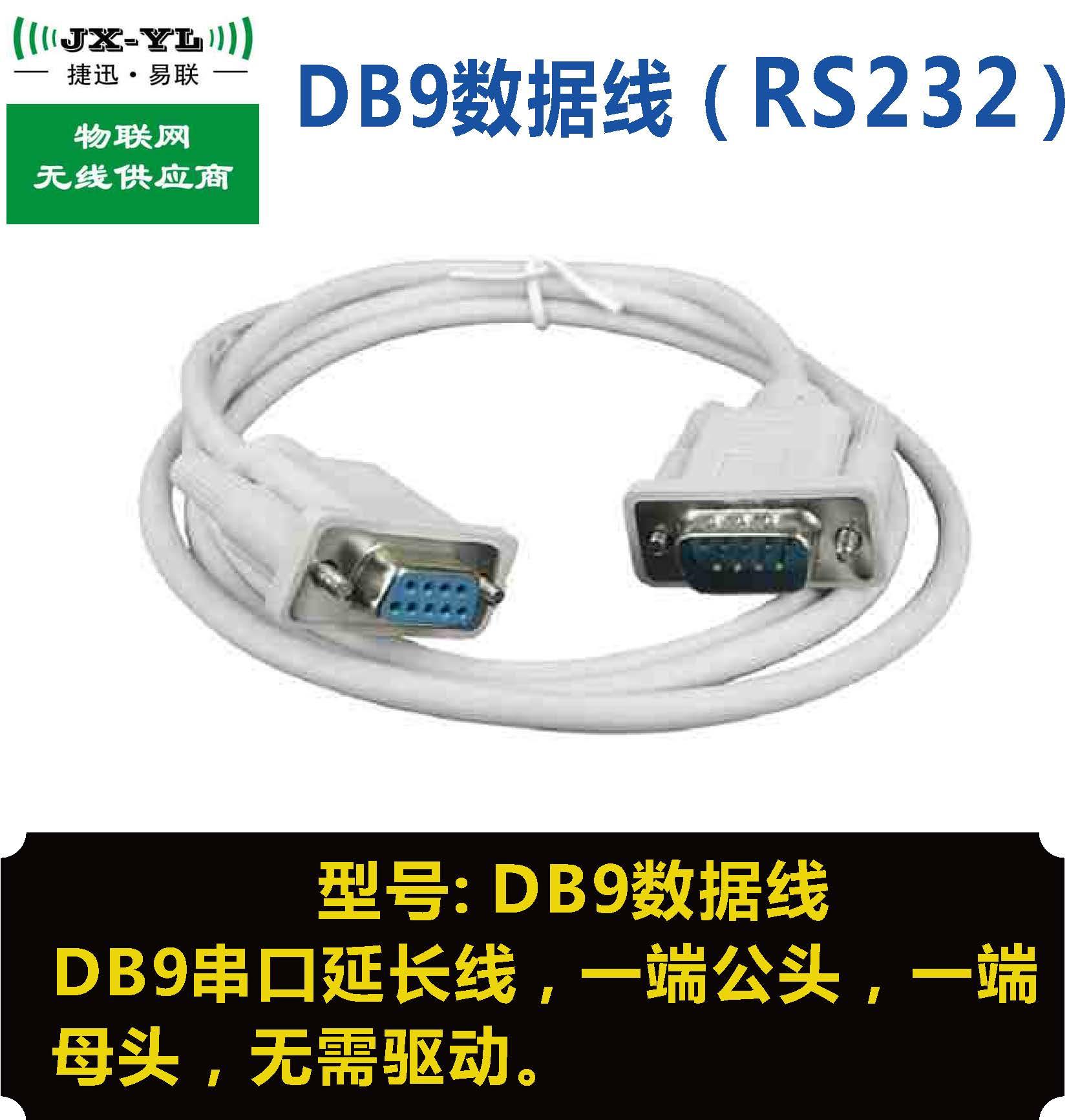 无线数传模块配件数据线DB9接头RS232电脑与单片机通讯专用