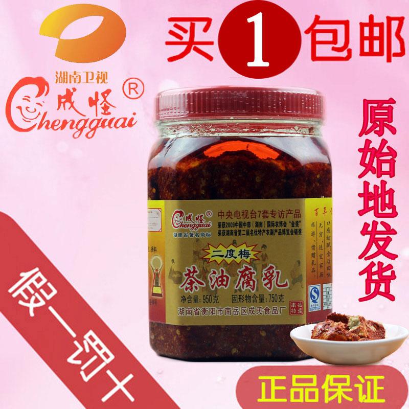 包邮湖南特腐乳南岳衡山特产成怪茶油豆腐乳二度梅腐乳二度梅猫鱼