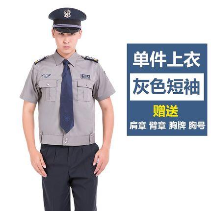 保安工作服男春秋装棉图片