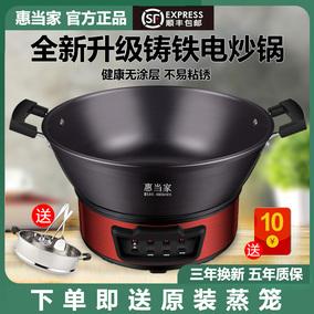 惠当家电炒锅多功能家用煮饭电电锅