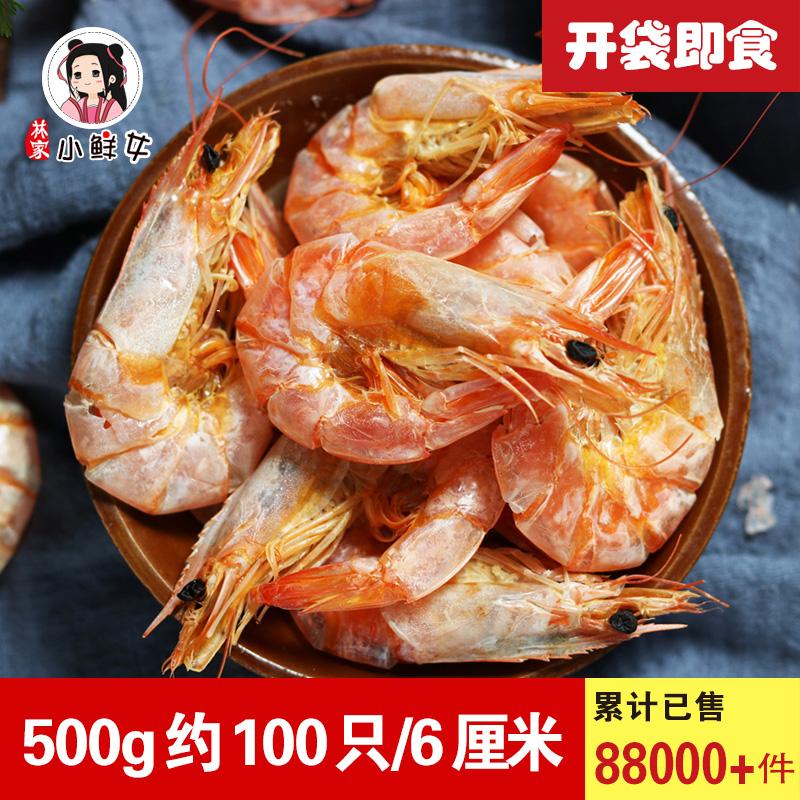 温州虾特产大虾干即食对虾干虾特级海鲜干货非烤虾无盐500g一斤装