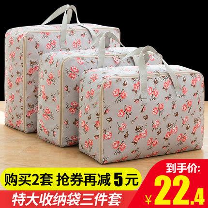 装衣服物棉被子子收纳整理袋牛津布防潮搬家神器打包行李袋的袋子