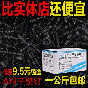 加硬自攻钉 黑磷自攻螺丝十字沉头纤维干壁钉木螺丝螺钉整盒M3.5