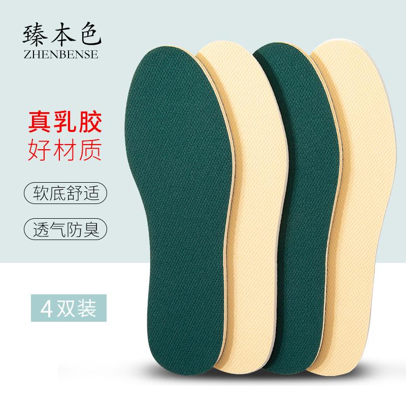 Стельки для комфорта обуви Артикул 547475717427
