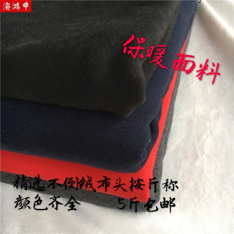 不倒绒布头论斤称卖棉布加厚加绒冬季布料保暖内衣打底裤面料黑色
