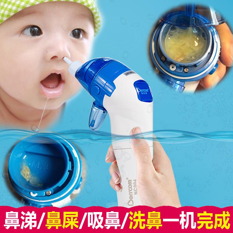 倍尔康吸鼻器婴儿洗鼻新生幼儿童电动宝宝掏鼻涕屎神器医家专用式