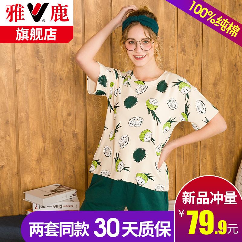 雅鹿 纯棉薄款女式家居服套装*2套 双重优惠折后¥69.9包邮 多色可选