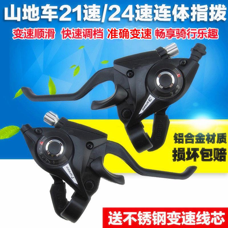 山地车指拨器21/24速山地自行车变速器调速器7/8速铝合金连体指拨