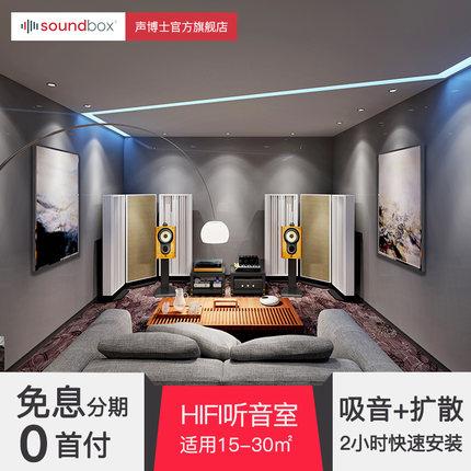 声博士 AQ套餐HIFI听音室HI-END家庭影院移动活动式吸音扩散板