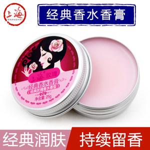 上海玫瑰香膏固体香水持久淡香留香女士学生国货优雅清新香体乳膏