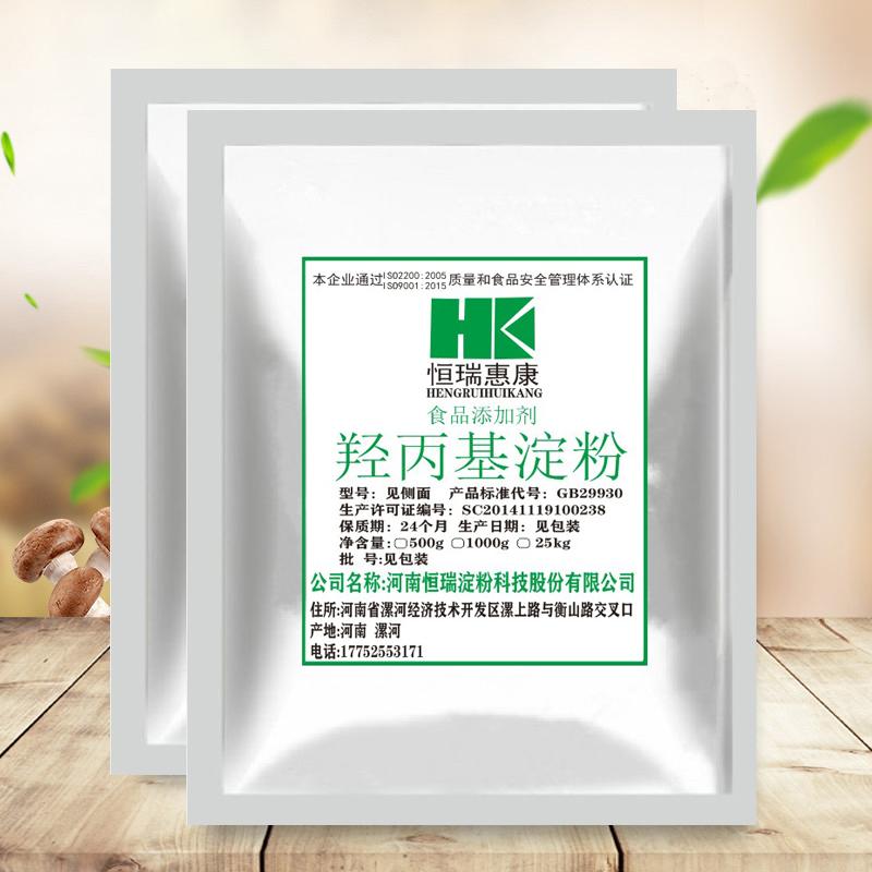 羟丙基淀粉食品级果酱 厚感 牛奶增稠 面制品改良 变性淀粉1000克