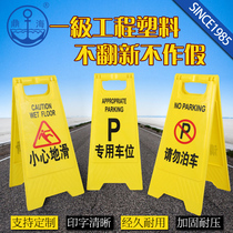 A word warning signs forbid parking signs do not park signage hotel dedicated parking Space Herringbone card