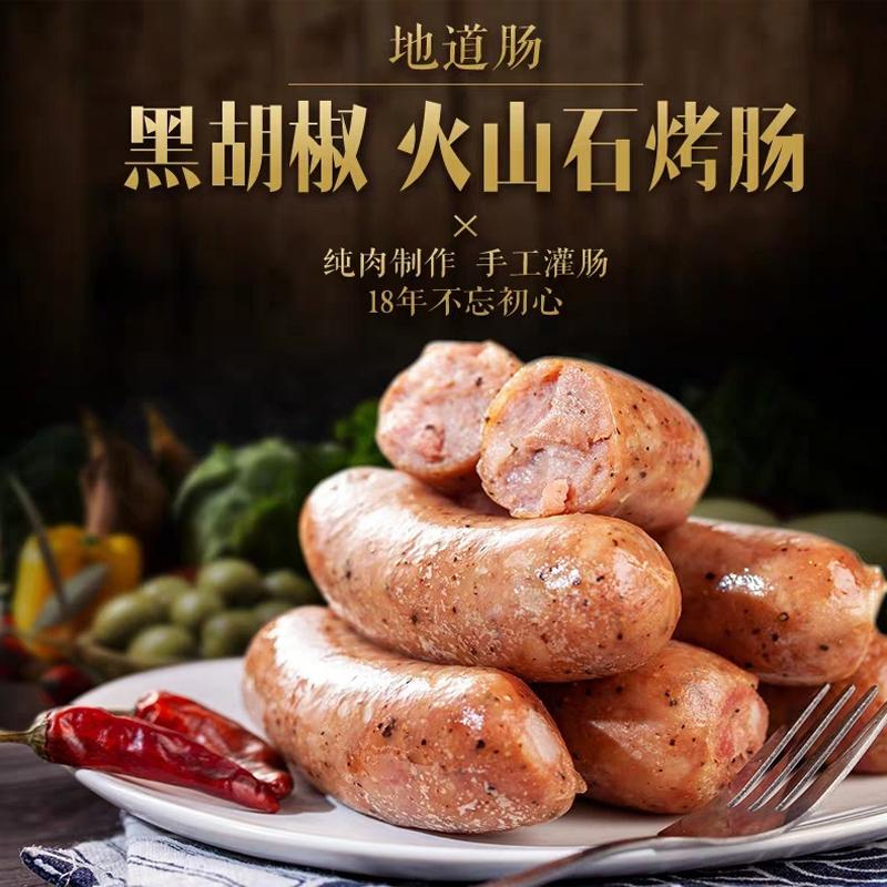 美鲜森纯肉地道肠烤肠台式热狗香肠代餐食品零食550g共10根