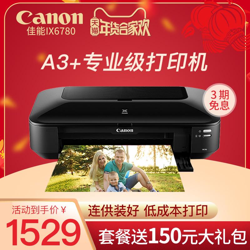 佳能IX6780彩色喷墨a3+专业照片打印机连供办公商用CAD图纸厚纸不干胶皮纹封面纸名片铜版纸胶片洗相片替6580
