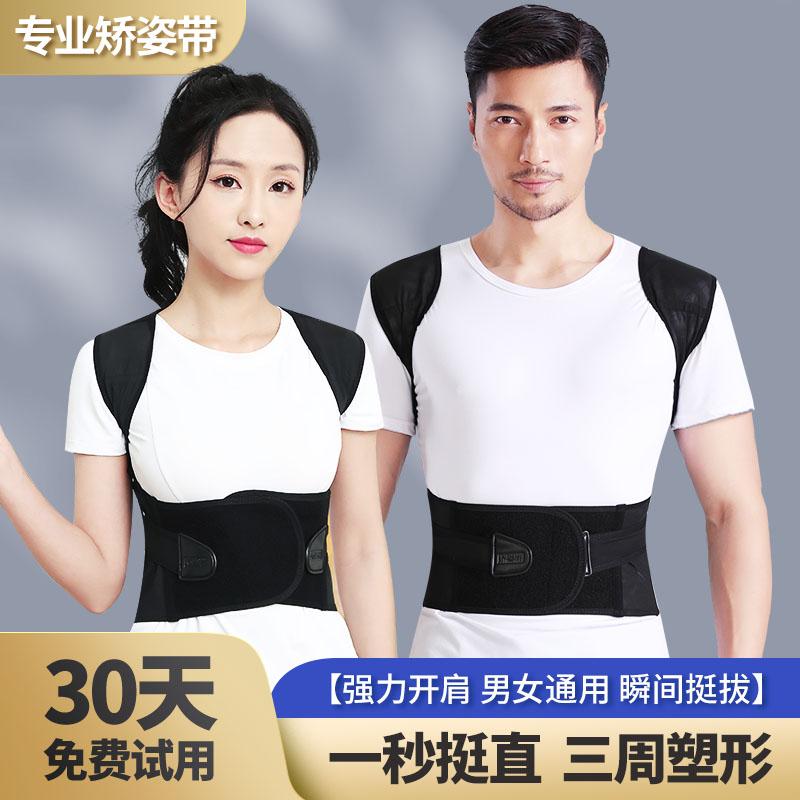 背部矫姿带成年隐形男儿童纠正脊椎背带女士成人防驼背矫正器神器