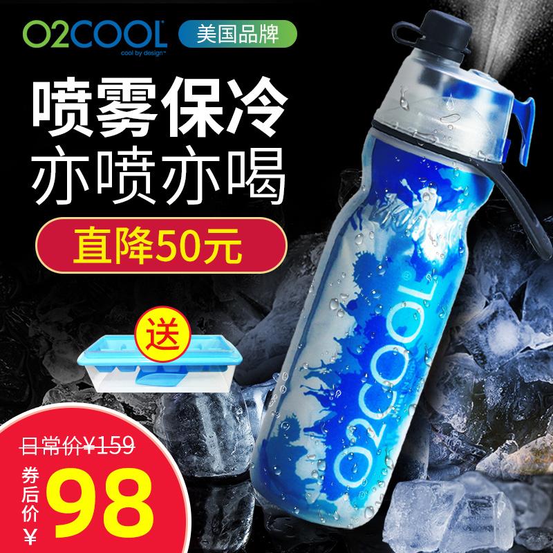 美国O2COOL喷雾水杯夏季户外保冷运动健身随手杯儿童便携学生水壶