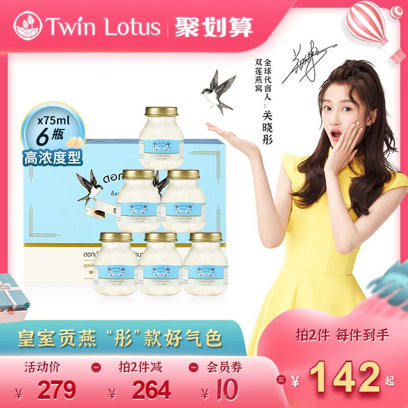 泰国双莲即食孕妇孕期木糖醇4%燕窝
