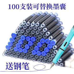 100支钢笔墨囊墨水胆纯蓝墨兰黑色小学生换墨囊3.4mm通用可替换