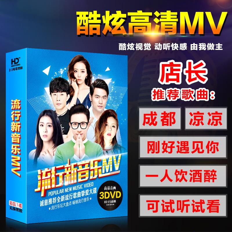 Подлинный автомобиль нагрузка DVD диск 2017 популярный музыка песня hd MV видео DVD cd без потерь