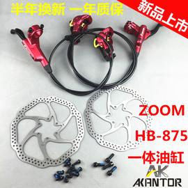 台湾ZOOM信隆山地自行车油碟油刹碟片油压碟刹器液压刹车套件通用