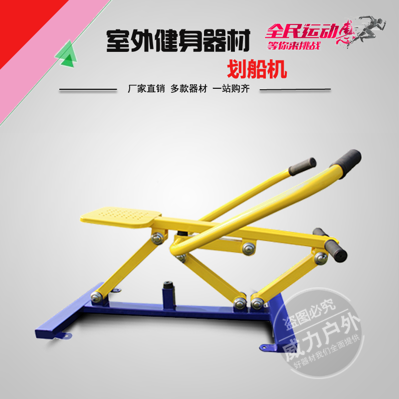 Outdoor fitness equipment outdoor square Community Park Community Park elderly rowing machine sports facilities package