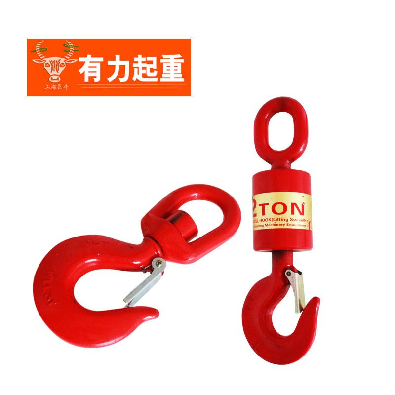 Поворотный крюк универсальный крюк из легированной стали полностью Крюк для подъема крюка со страховым крюком