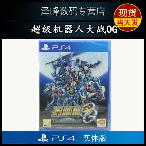 正品现货 全新PS4游戏 超级机器人大战 OG 月之民 中文版(用1元券)