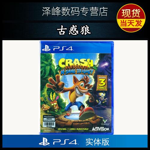 正品现货 全新PS4游戏 古惑狼 疯狂三部曲 高清HD重置版 英语限7000张券