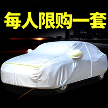 Volkswagen Lang Yi Teng Polaroid automobile clothing hood car cover anti-snow antifreeze dust-proof winter warm thick general