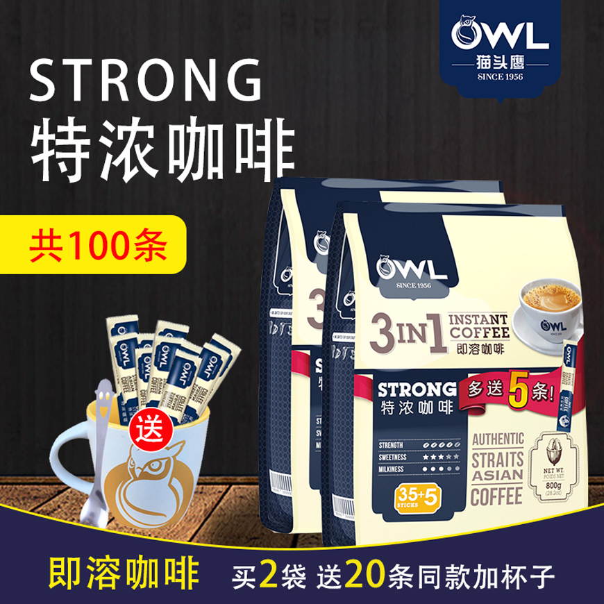Singapore owl super strong three in one instant coffee powder, refreshing and instant, 100 imported from Malaysia
