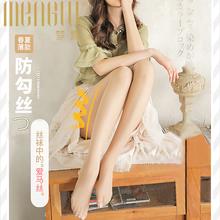 【梦露】防勾丝丝袜5双装