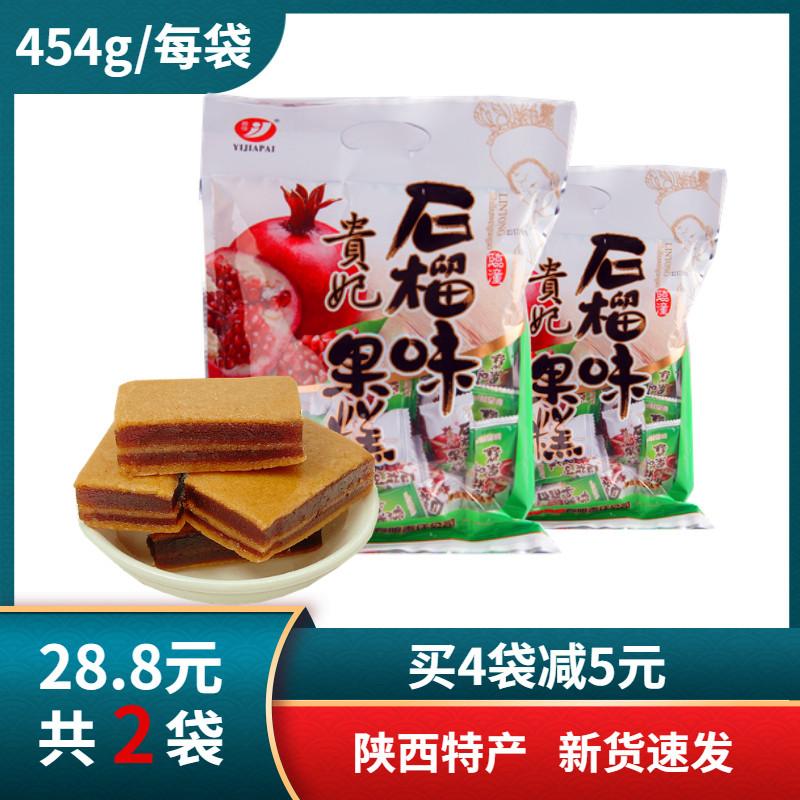 益佳陕西安特产贵妃石榴味果糕山楂果干454g休闲酸甜零食