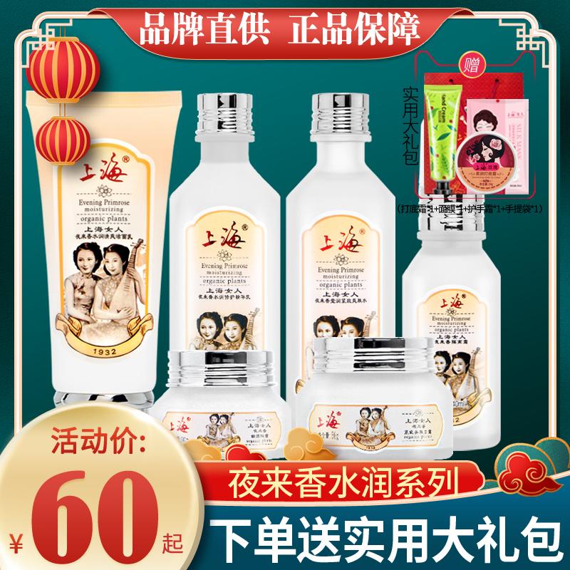 上海女人护肤品套装补水冬季眼霜质量如何
