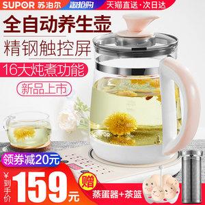 领20元券购买苏泊尔养生壶家用玻璃电煮茶壶全自动加厚煮茶器多功能养身烧水壶