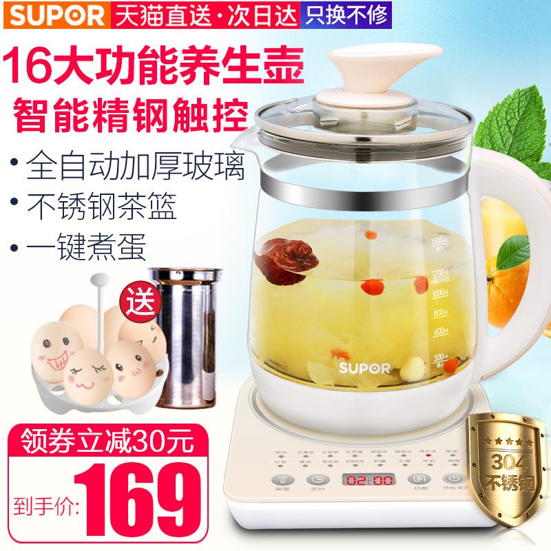 苏泊尔养生壶全自动加厚玻璃电热烧水壶煮黑花茶煎药壶煮茶器燕窝