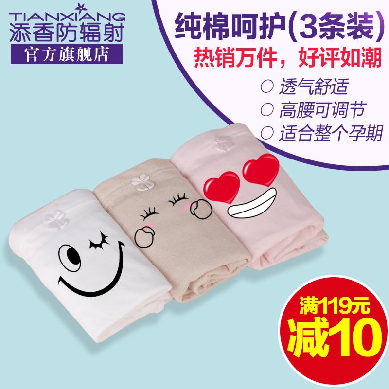 添香3条装孕妇纯棉高腰棉孕妇裤头_网红优惠券
