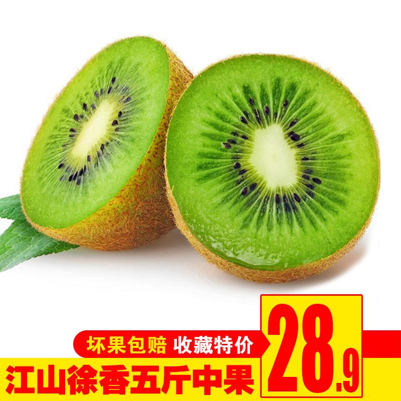 江山徐香弥猕猴桃当季新鲜水果非陕西黄红心奇异果中大果5斤包邮
