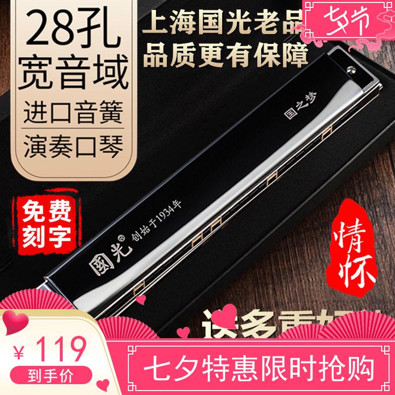 上海国光24复音c调初学者学生口琴