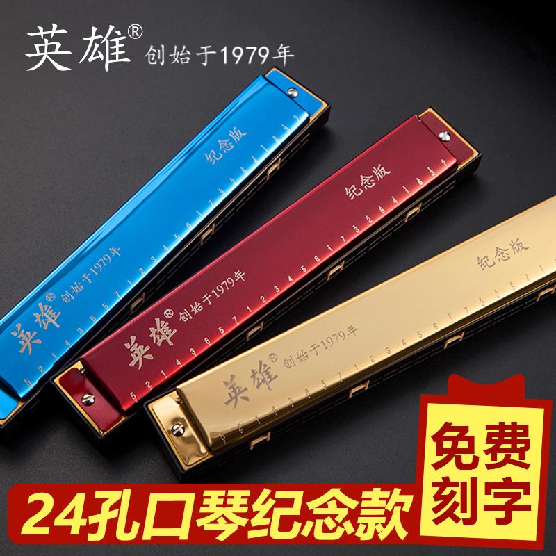 上海牌英雄口琴24孔C调复音纪念版口琴专业演奏成人儿童初学乐器