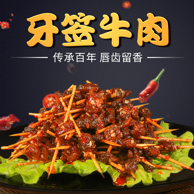 Damozhi toothpick beef Hunan specialty food Xiangdong Street spicy snack bamboo stick beef jerky 40g * 3 Pack