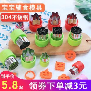 宝宝蝴蝶面模具家用儿童辅食馄饨磨具卡通造型馒头压花水果切花器